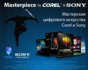 Шедевры цифрового искусства от Corel и Sony