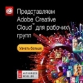 Новая версия Adobe Creative Cloud for teams 2015