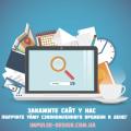 Создание сайтов: преимущества для малого бизнеса
