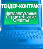 Тендер-Контракт. Интеллектуальные Строительные Сметы (ТК-ИСС)
