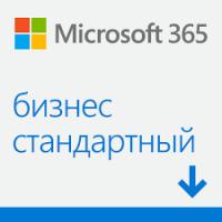 Microsoft 365 Бизнес Стандарт