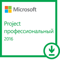 Microsoft Project профессиональный 2016