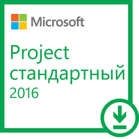 Microsoft Project стандартный 2016
