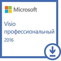 Microsoft Visio Профессиональный 2016