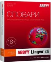 ABBYY Lingvo x6 Три языка Профессиональная версия.