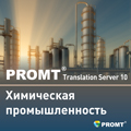 PROMT Translation Server 12 Химическая промышленность