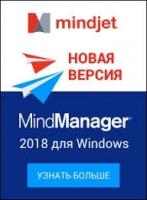 MindManager 2018 для Windows