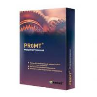 PROMT 11 Professional Машиностроение