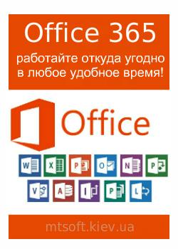 Office 365 — работайте откуда угодно в любое удобное время