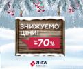 Новорічний снігопад подарунків від ЛІГА:ЗАКОН