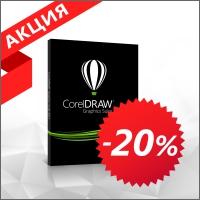 CorelDRAW Graphics Suite - годовая подписка со скидкой 20%!