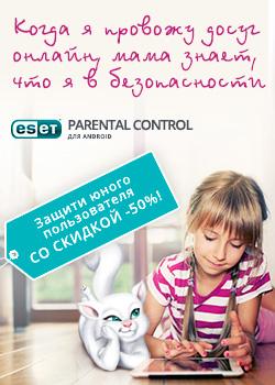 Летняя скидка 50% на ESET Parental Control для Android