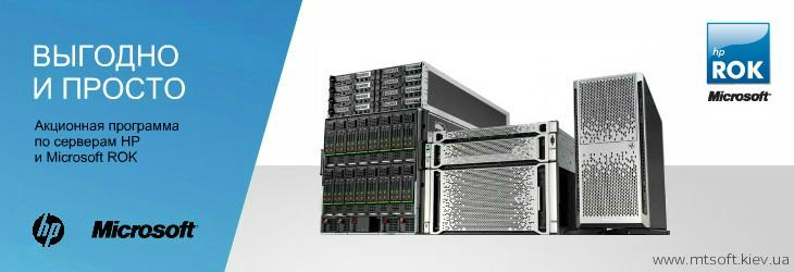 HP ROK - комплексное решение для обновленного модельного ряда серверов  HP ProLiant Gen9
