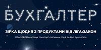Звездные предложения ко Дню Бухгалтера от ЛИГА:ЗАКОН!