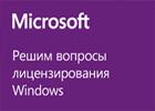 Решим вопросы лицензирования Microsoft Windows