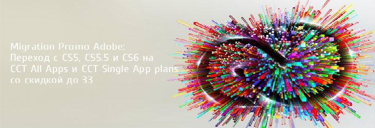Миграция Adobe CS5+  - скидки до 33%!