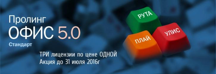 Три лицензии Пролинг ОФИС по цене одной!