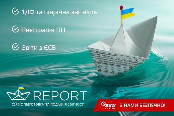 REPORT от ЛИГА:ЗАКОН больше чем отчетность!