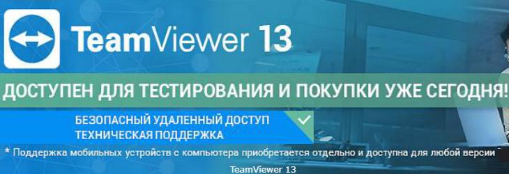 TeamViewer 13. Доступен для тестирования и покупки уже сегодня!