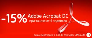 Акция на Acrobat - скидка 15%