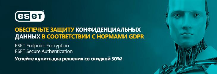 Защитите свои конфиденциальные данные в соответствии с нормами GDPR со скидкой до 30%
