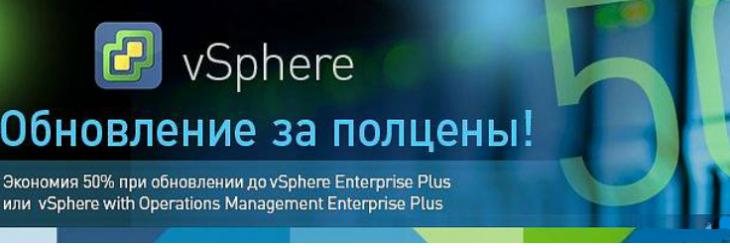 Скидка 50% при апгрейде VMware vSphere и vSOM до Enterprise Plus