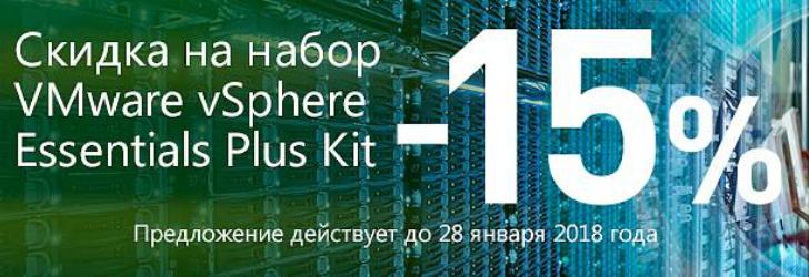 Скидка 15% на VMware vSphere Essentials Plus Kit