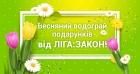 Весняний водограй подарунків - спеціальна святкова пропозиція компанії ЛІГА:ЗАКОН
