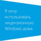 Легализация Microsoft Windows - рекомендованное решение для домашних пользователей