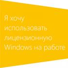 Легализация Windows для бизнеса