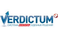 VERDICTUM - обзор возможностей системы